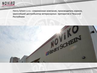 Noviko s.r.o. Краткая история - часть 1