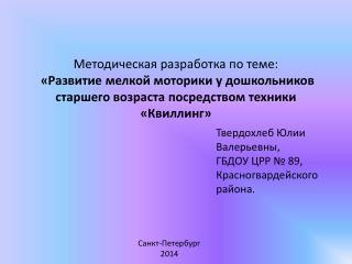 Методическая разработка по теме: