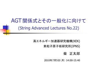 AGT 関係式とその一般化に向けて (String Advanced Lectures No.22)