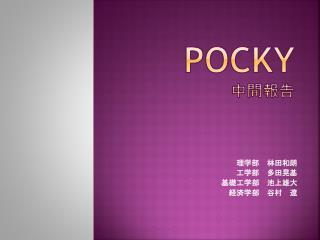 Pocky 中間報告