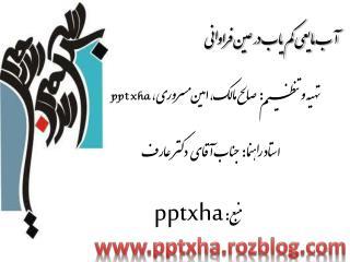 www.pptxha.rozblog.com