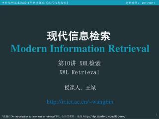 第 10 讲  XML 检索 XML Retrieval