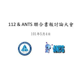 112 & ANTS 聯合書 報討論大會