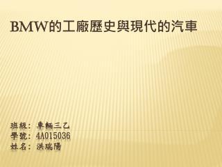 班級 :  車輛三乙 學號 : 4a015036 姓名 :  洪瑞陽