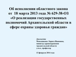 Докладчик Меньшикова Лариса Ивановна, министр здравоохранения Архангельской  области
