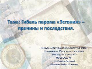 Тема: Гибель парома «Эстония» – причины и последствия.