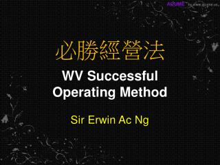 必勝經營法 WV Successful  Operating Method Sir Erwin Ac Ng