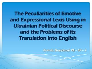 The object  of  the research  is the emotional lexis of Ukrainian political discourse.