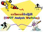 SWOT Analysis Workshop