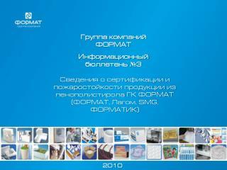 Группа компаний ФОРМАТ