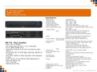 품   목 : Mixer Amplifier 모델명 : AMIS120XL 제조사 : Australian Monitor