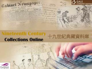 Nineteenth Century Collections Online