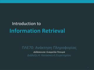 ΠΛΕ70: Ανάκτηση Πληροφορίας Διδάσκουσα: Ευαγγελία  Πιτουρά Διάλεξη  4:  Κατασκευή  Ευρετηρίου