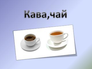 Кава,чай