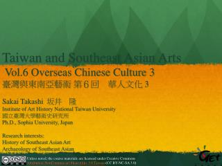 Taiwan and Southeast Asian Arts  Vol.6 Overseas Chinese Culture 3 臺灣與東南亞藝術 第 6 回 華人文化  3