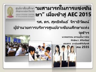 """ขีดความสามารถในการแข่งขัน """"ด้านการศึกษา"""" เมื่อเข้าสู่  AEC 2015"""