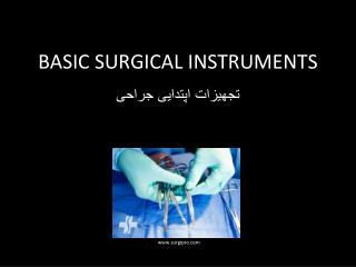 BASIC SURGICAL INSTRUMENTS
