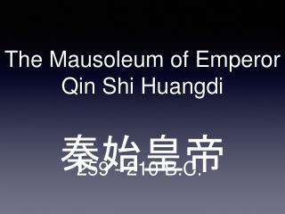 The Mausoleum of Emperor Qin Shi Huangdi 秦始皇帝