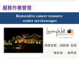 Restorative cancer resource  center servicescapes