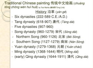 History 沿革  ( yán gé ) Six dynasties  ( 222-589  C.E./A.D.)