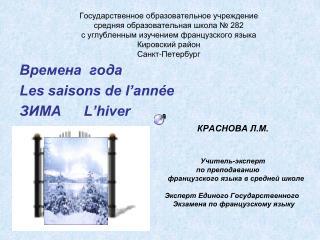 Времена  года Les saisons de l'année ЗИМА L'hiver