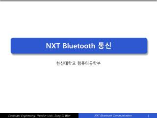 NXT Bluetooth  통신