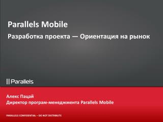 Алекс  Пацай Директор  програм -менеджмента  Parallels Mobile