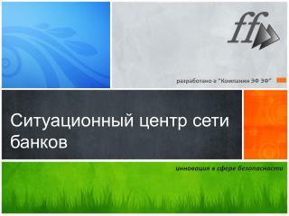 Ситуационный центр сети банков