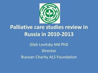 Palliative care studies review in Russia in 2010-2013