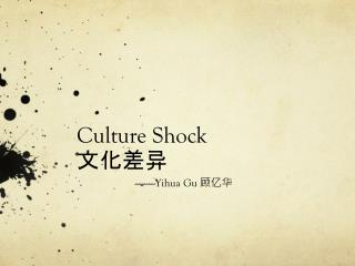 Culture Shock 文化差异