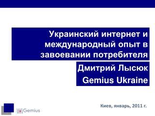 Украинский интернет и  международный  опыт в завоевании  потребителя
