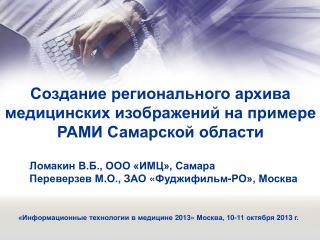 Создание регионального архива медицинских изображений на примере РАМИ Самарской области