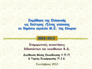 Εκμάθηση της Ελληνικής  ως δεύτερης /ξένης γλώσσας  σε δημόσια σχολεία Μ.Ε. της Κύπρου