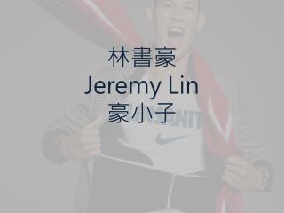 林書豪 Jeremy Lin 豪小子