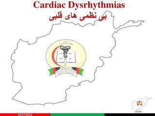 Cardiac  Dysrhythmias  بی نظمی های قلبی