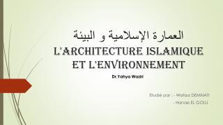 العمارة الإسلامية و البيئة L'architecture islamique et l'environnement