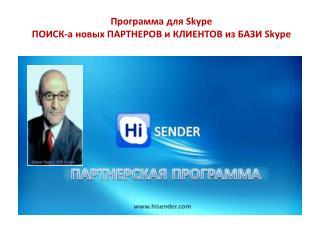 Программа для  Skype ПОИСК-а новых ПАРТНЕРОВ и КЛИЕНТОВ из БАЗИ  Skype