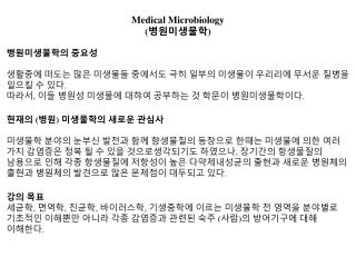 Medical Microbiology ( 병원미생물학 )