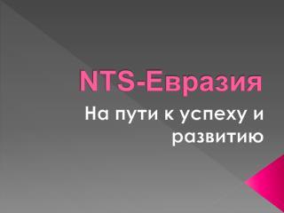 NTS -???????