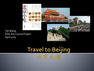 Travel to Beijing 北京之旅