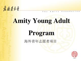 Amity Young Adult Program