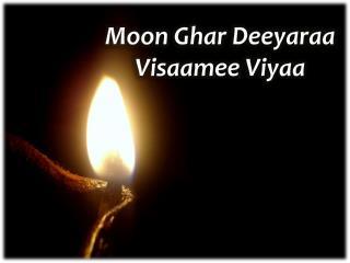 Moon  Ghar Deeyaraa Visaamee Viyaa