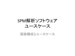 SPM 解析ソフトウェア ユースケース