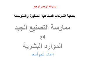 بسم الله الرحمن الرحيم  جمعية الشركات الصناعية الصغيرة والمتوسطة