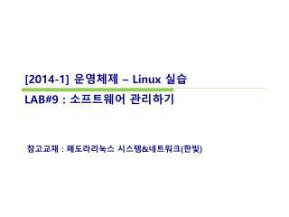 [ 2014-1]  운영체제  – Linux  실습 LAB#9  :  소프트웨어 관리하기