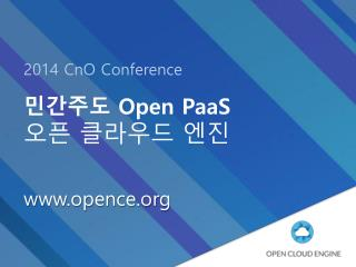 2014  CnO  Conference 민간주도  Open  PaaS 오픈  클라우드 엔진 www.opence.org