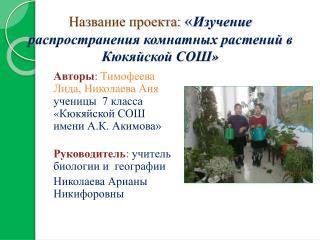 Название проекта:  « Изучение  распространения комнатных растений в  Кюкяйской  СОШ »