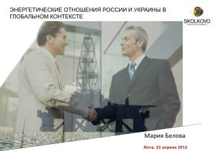 энергетические отношения  россии  и  украины  в глобальном контексте