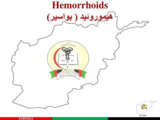 Hemorrhoids ????????? ( ??????)