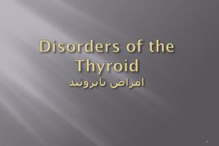 Disorders of the Thyroid امراض تایروئید